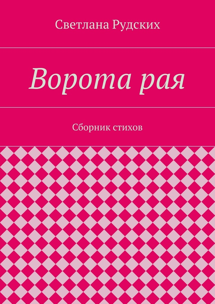 захватывающий сюжет в книге Светлана Рудских