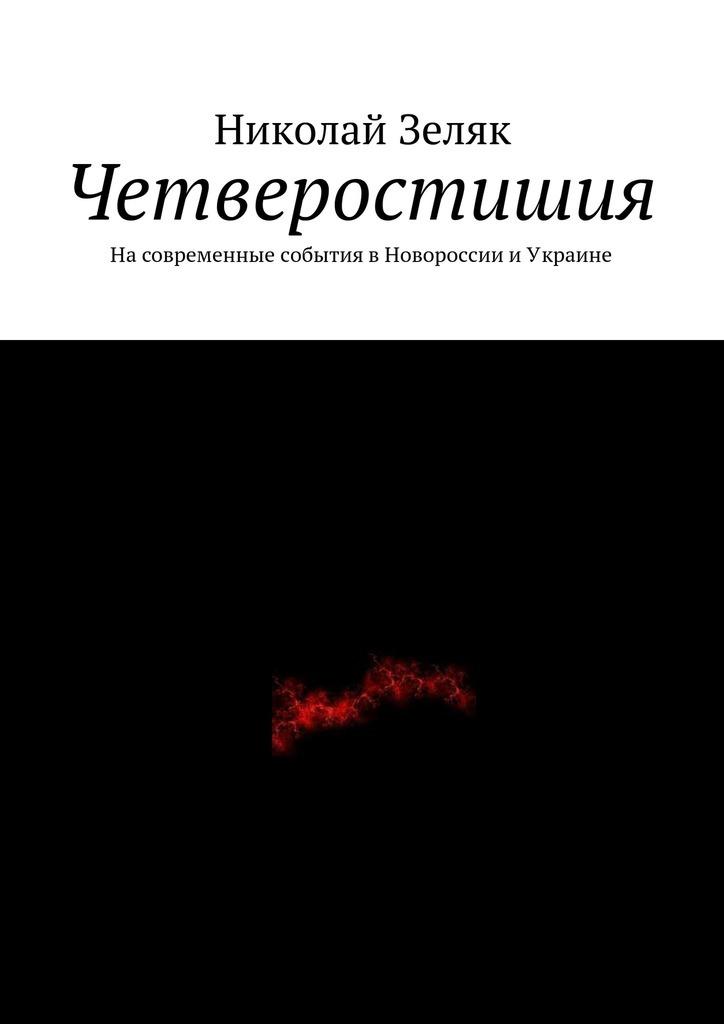Николай Зеляк Четверостишия. Насовременные события вНовороссии иУкраине электроскутер на 1000 ват в украине