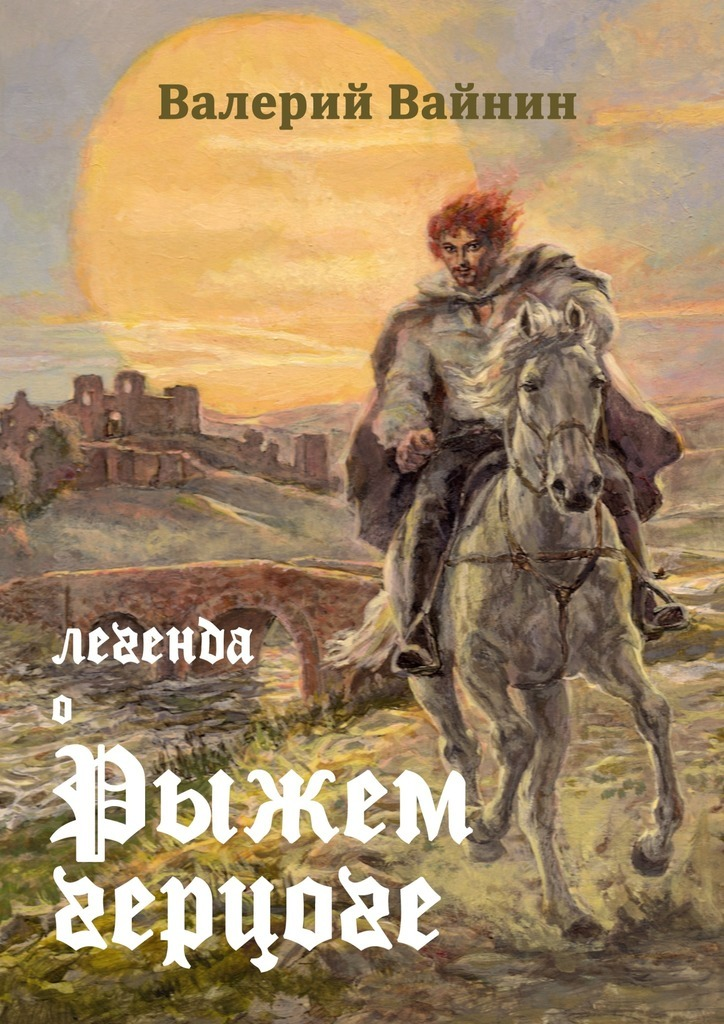 Легенда оРыжем герцоге