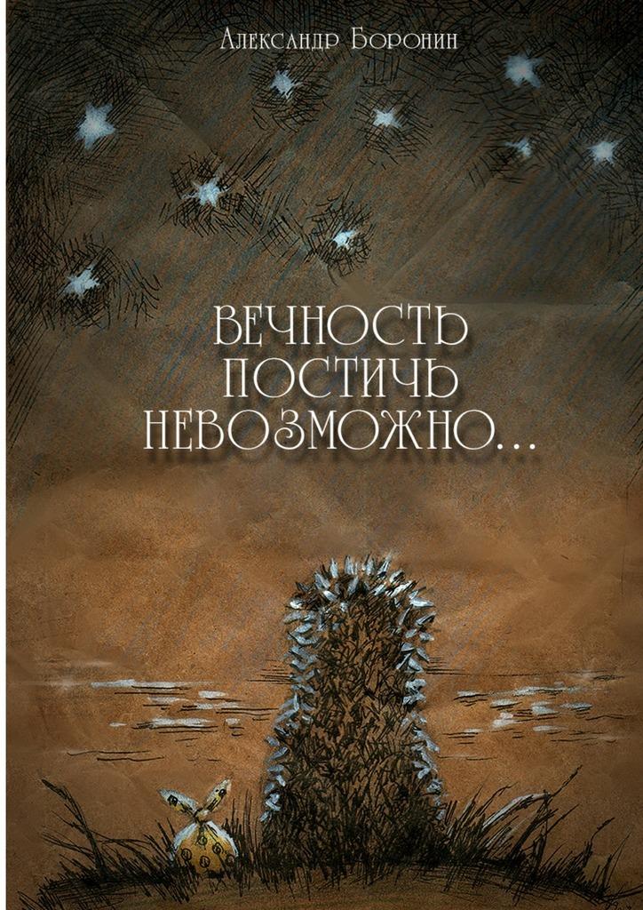 Александр Боронин Вечность постичь невозможно… Cтихи александр захарченко фотографии…лет