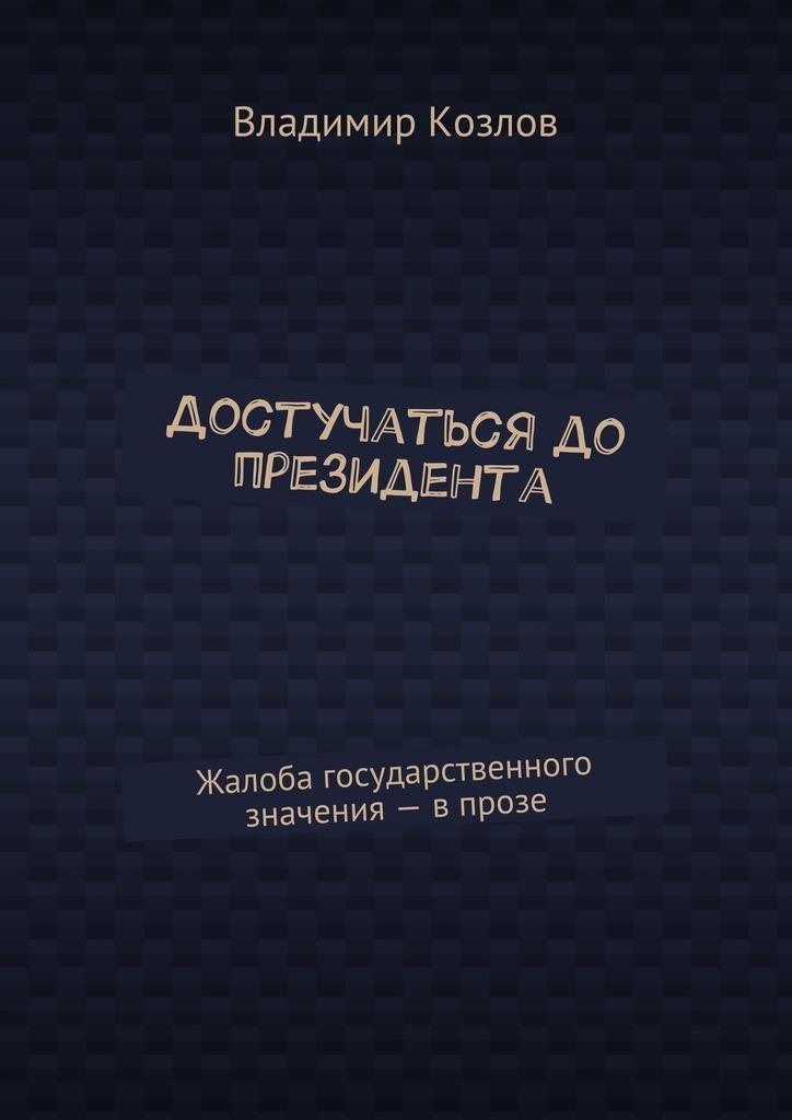 занимательное описание в книге Владимир Козлов