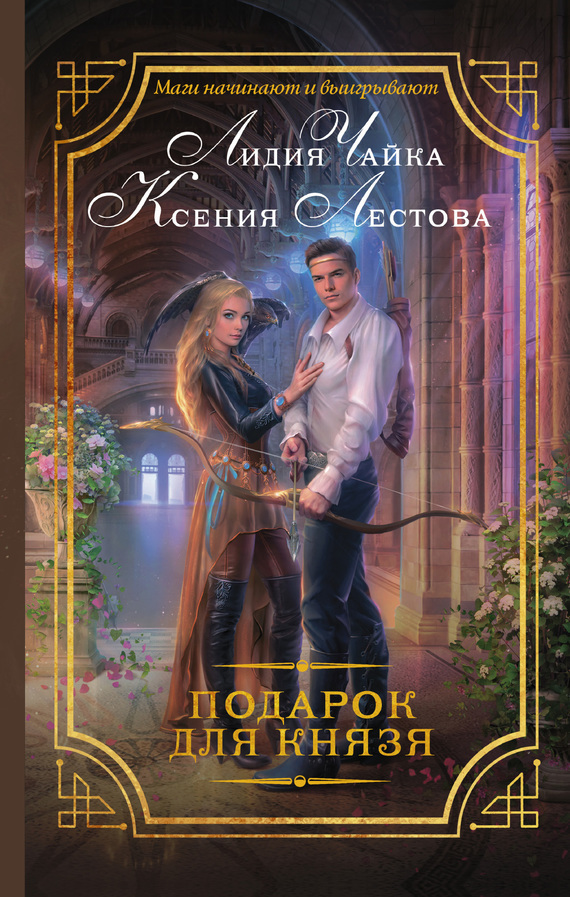 Обложка книги Подарок для князя, автор Лестова, Ксения