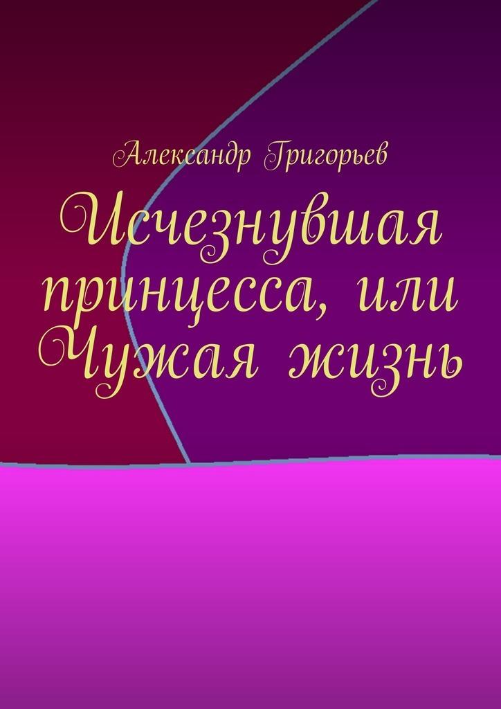 Александр Григорьев бесплатно