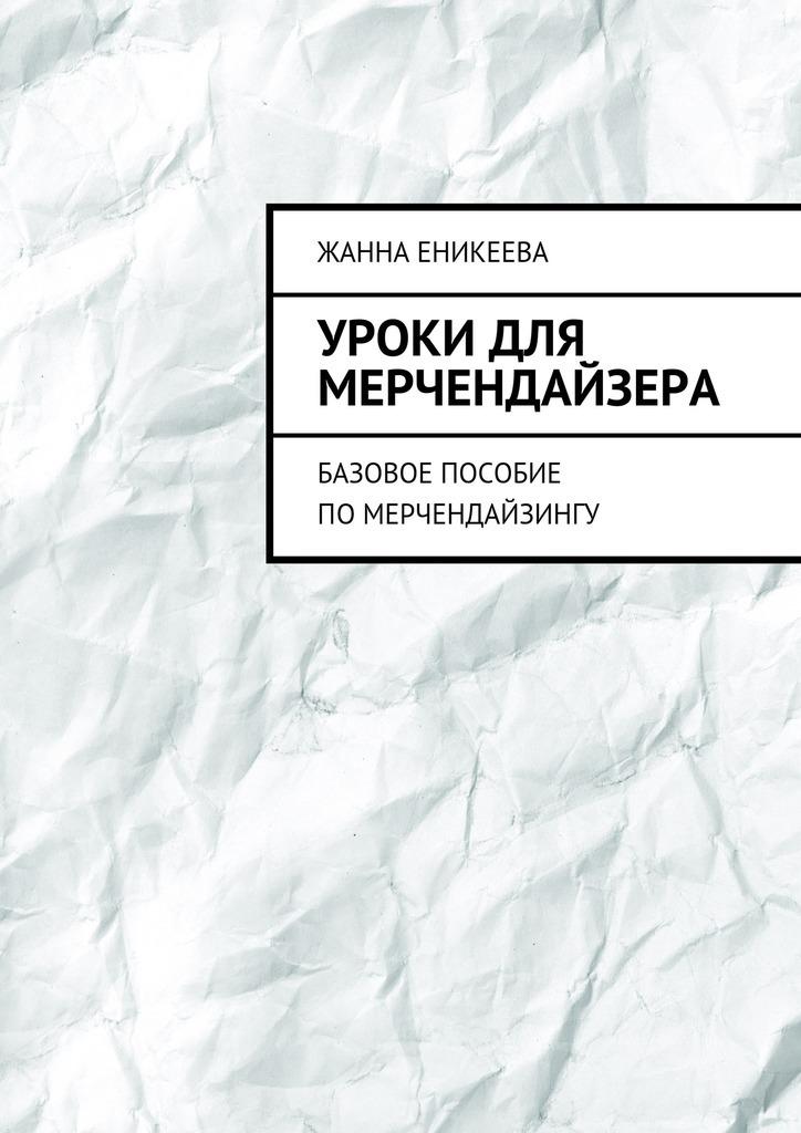Жанна Еникеева бесплатно