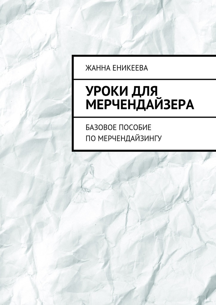 Жанна Еникеева - Уроки для мерчендайзера. Базовое пособие померчендайзингу