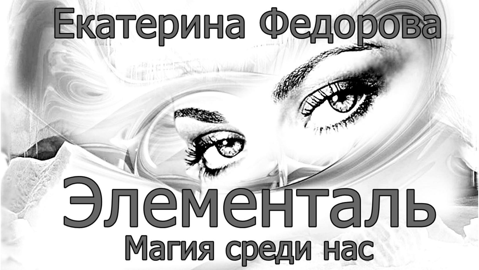 яркий рассказ в книге Екатерина Владимировна Федорова