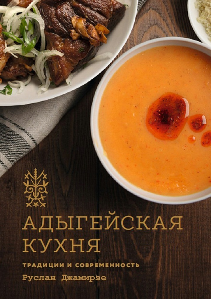 Руслан Джамирзе - Адыгейская кухня. Традиции исовременность