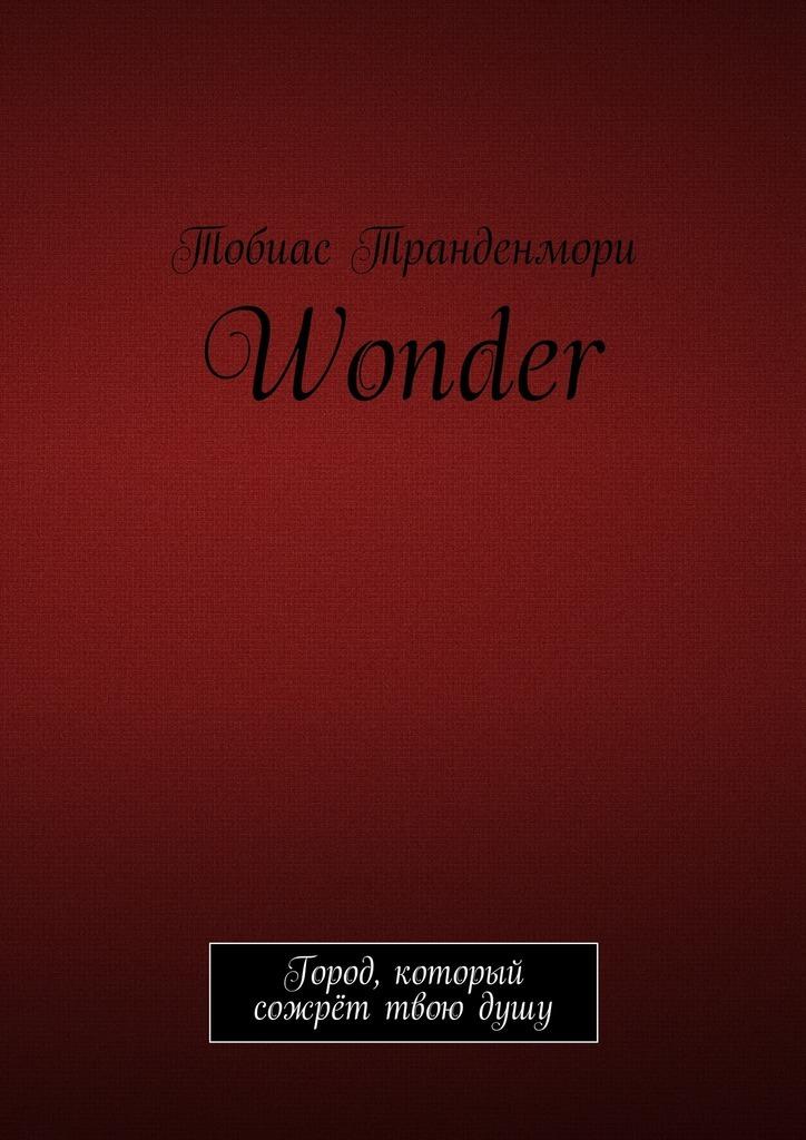 Тобиас Транденмори - Wonder. Город, который сожрёт твою душу