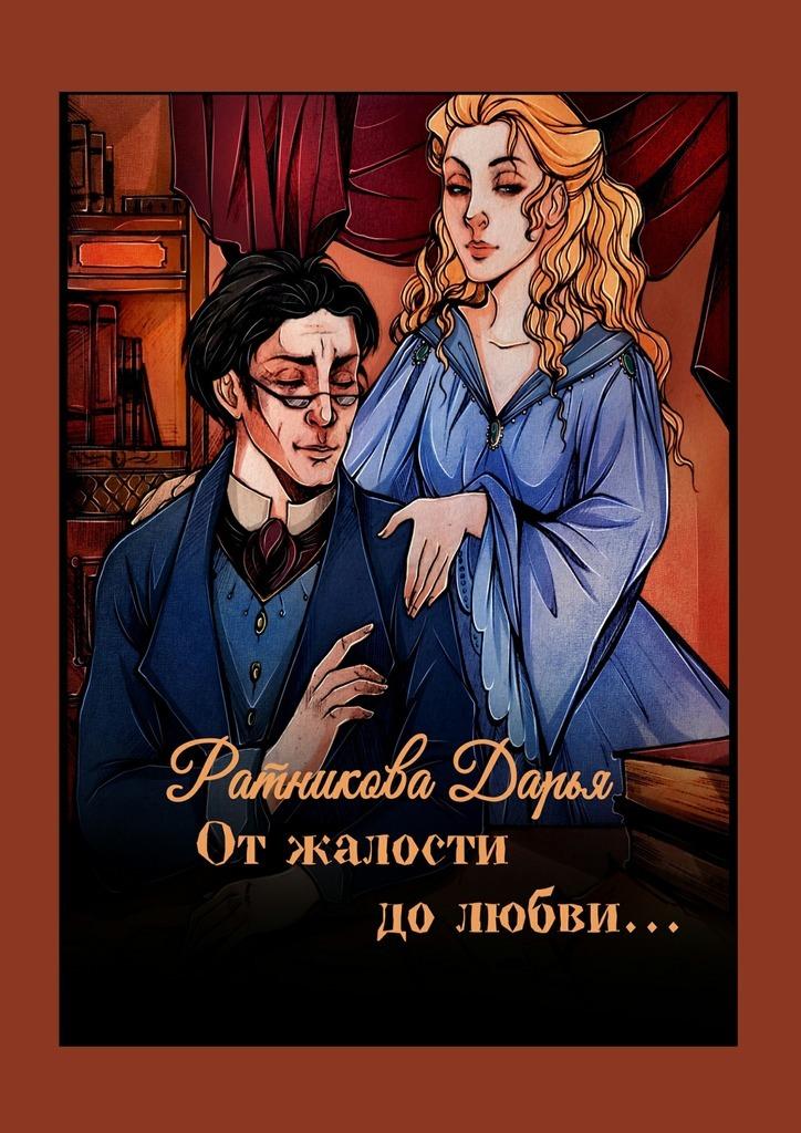 Обложка книги От жалости до любви…, автор Дарья Ратникова
