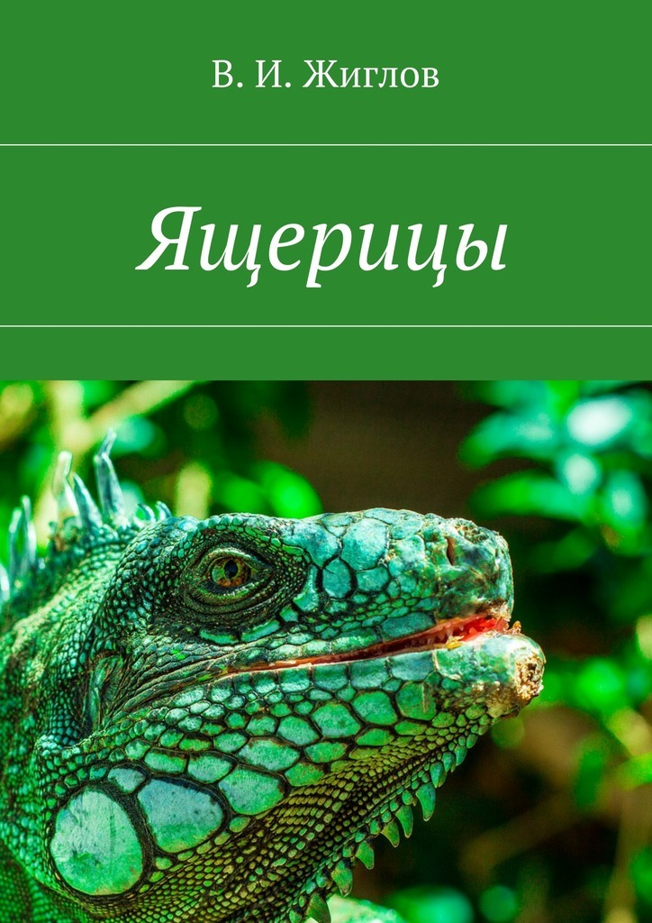 В. Жиглов - Ящерицы