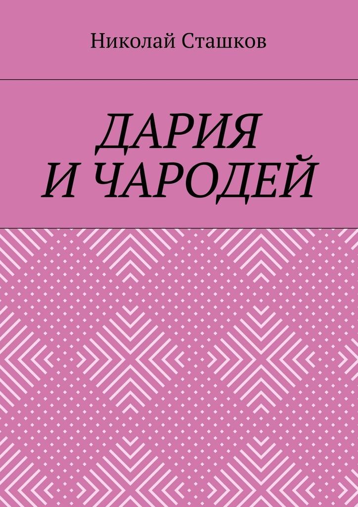 Николай Сташков Дария ичародей