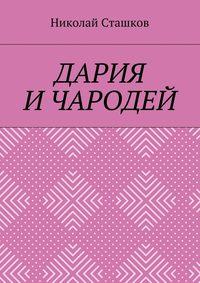 Сташков, Николай  - Дария ичародей