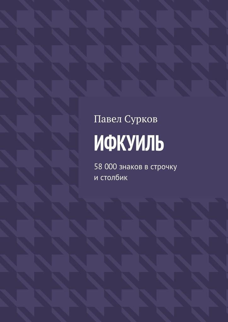 Павел Сурков Ифкуиль. 58000знаков встрочку истолбик ISBN: 9785448529559