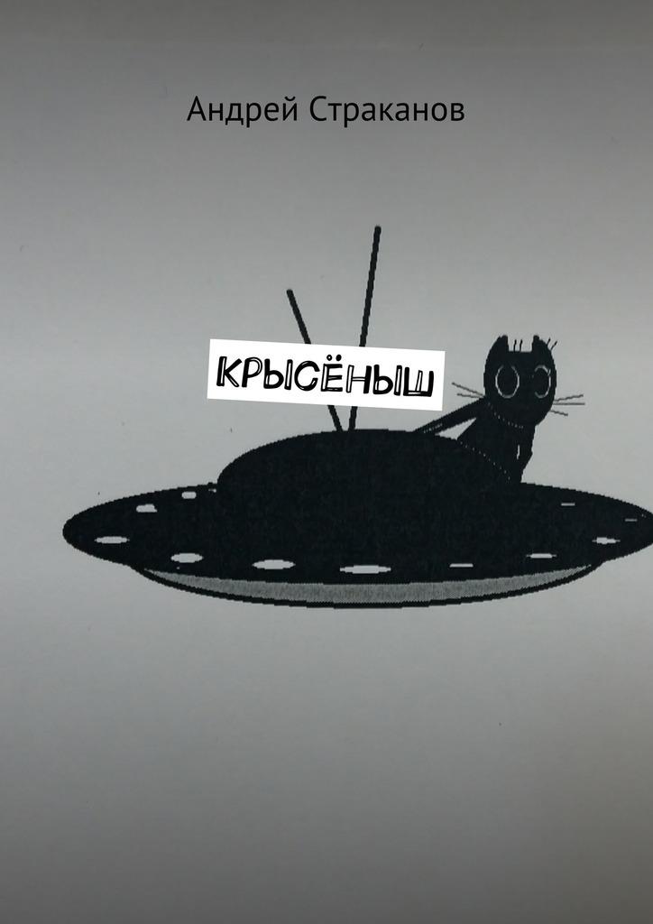 Андрей Страканов Крысёныш эймис л пошаговый метод рисования ли эймиса разнообразные объекты пейзажи натюрморты человек без одежды человек в одежде портрет