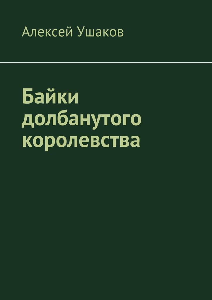 Алексей Ушаков Байки долбанутого королевства левицкий а байки из бункера