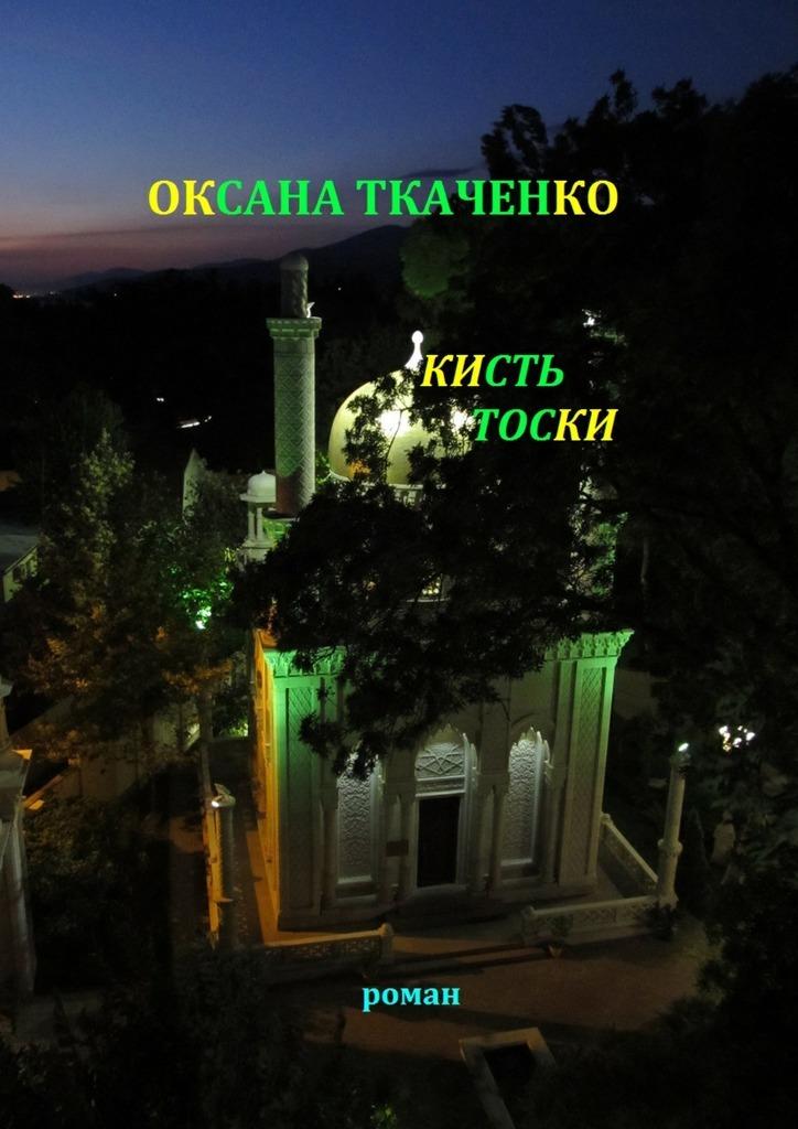 Оксана Ткаченко Кисть тоски