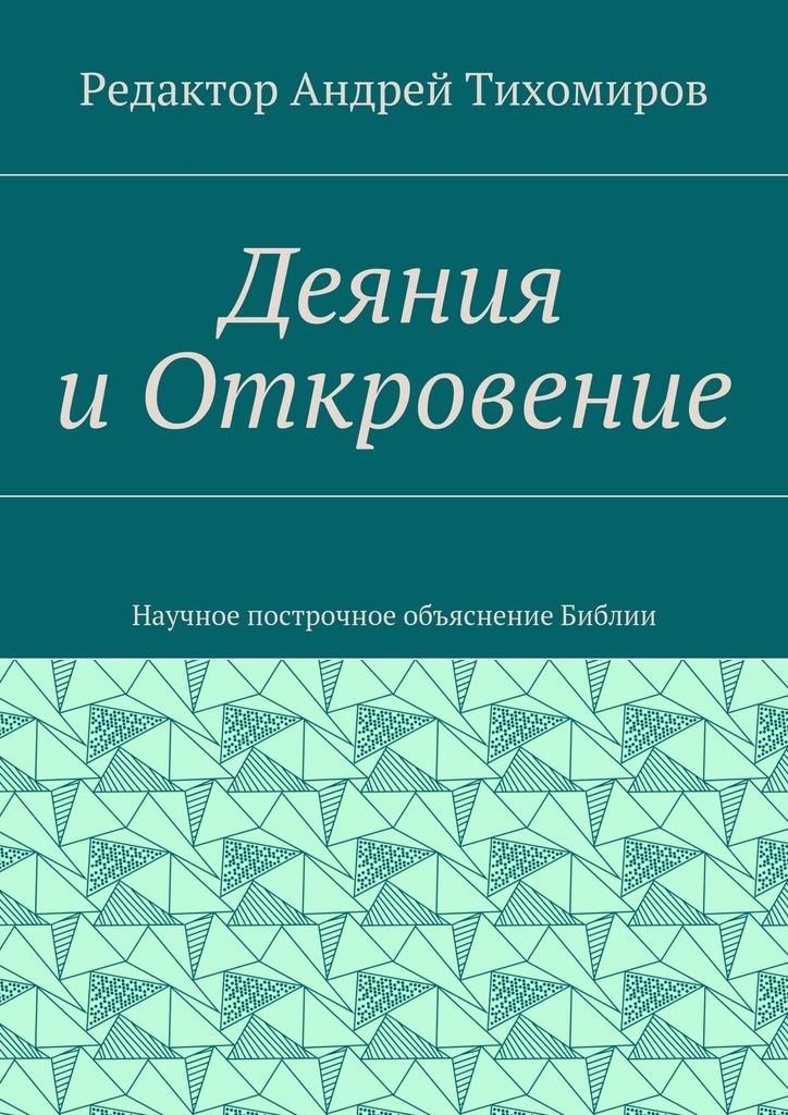 интригующее повествование в книге Андрей Евгеньевич Тихомиров