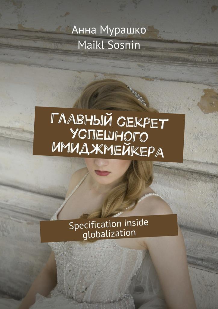 Maikl Sosnin Главный секрет успешного имиджмейкера. Specification inside globalization ISBN: 9785448530180 maikl sosnin creating global brand 2