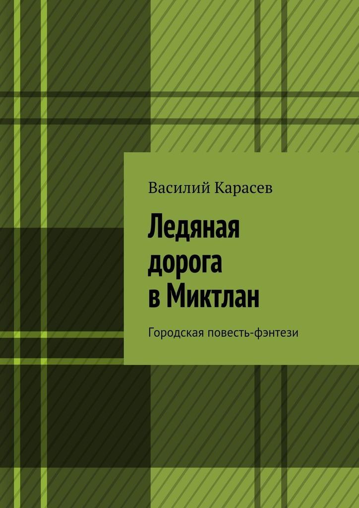 захватывающий сюжет в книге Василий Карасев