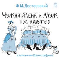 Достоевский, Федор Михайлович  - Чужая жена и муж под кроватью