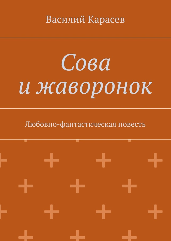 обложка книги static/bookimages/28/43/33/28433316.bin.dir/28433316.cover.jpg