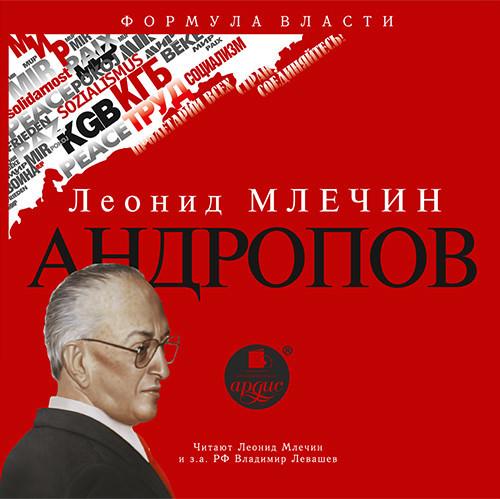 Леонид Млечин Андропов