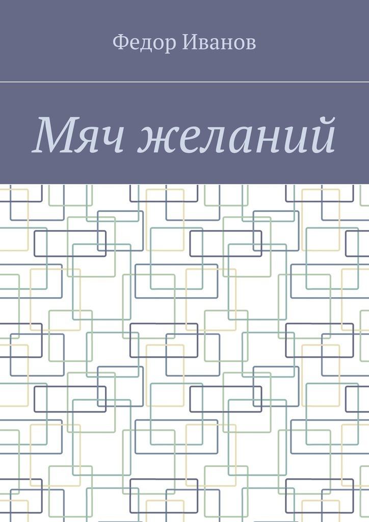 обложка книги static/bookimages/28/43/42/28434214.bin.dir/28434214.cover.jpg