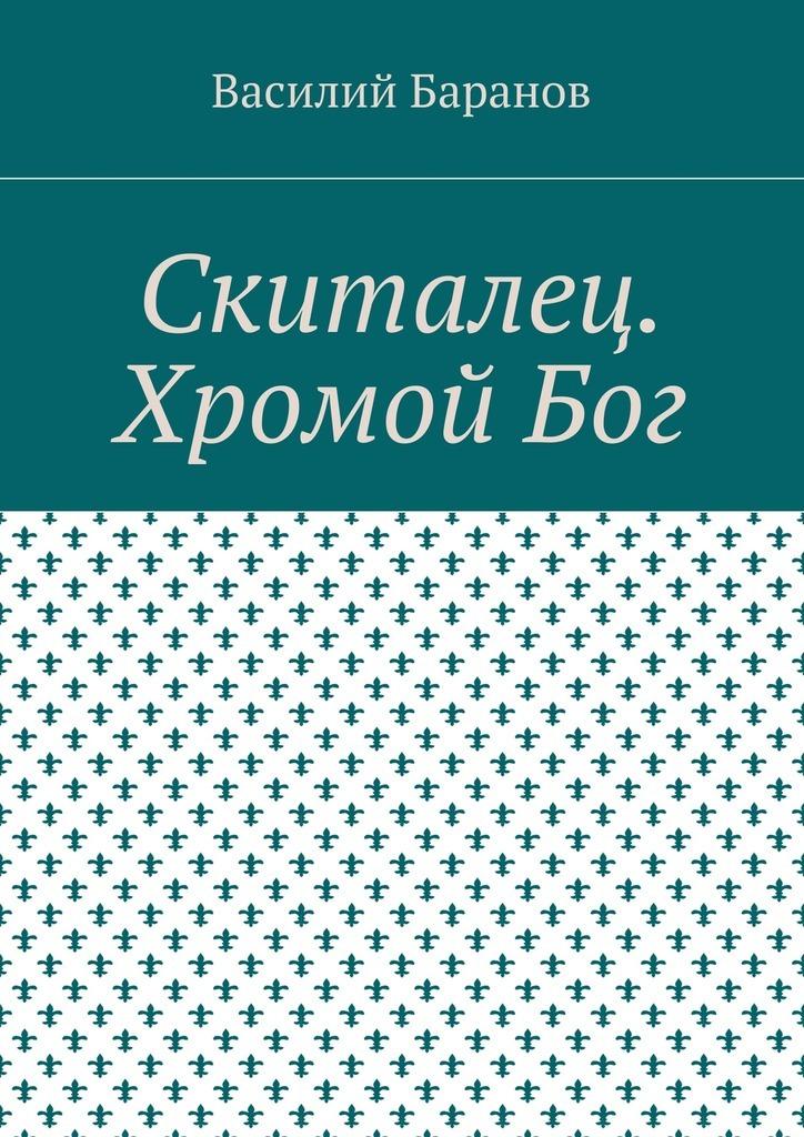 Обложка книги Скиталец. Хромой Бог, автор Василий Баранов