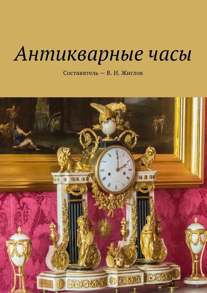 В. И. Жиглов Антикварныечасы писаренко к неразгаданный шекспир миф и правда ушедшей эпохи