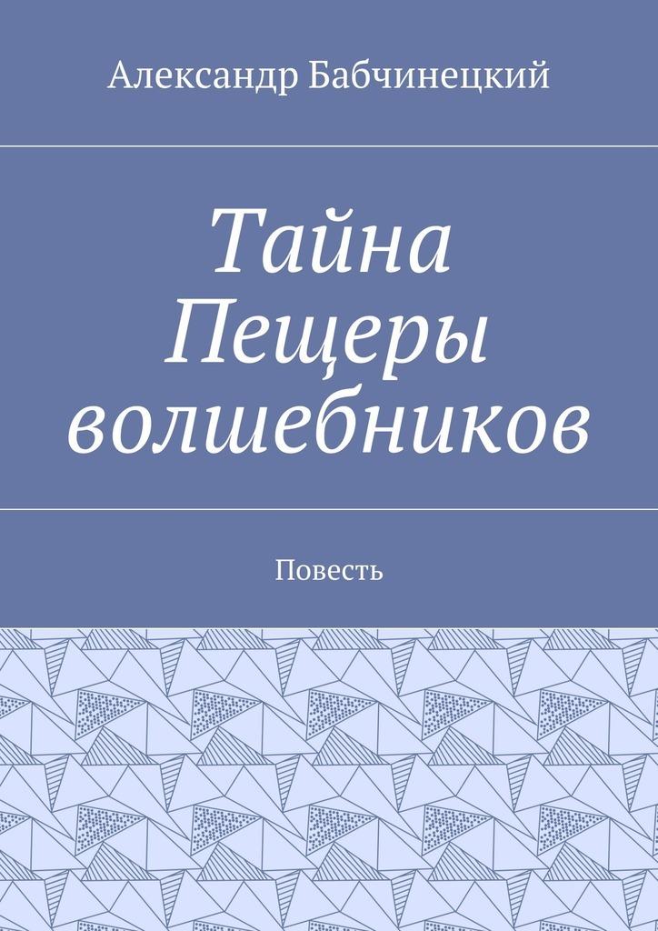 Александр Бабчинецкий бесплатно