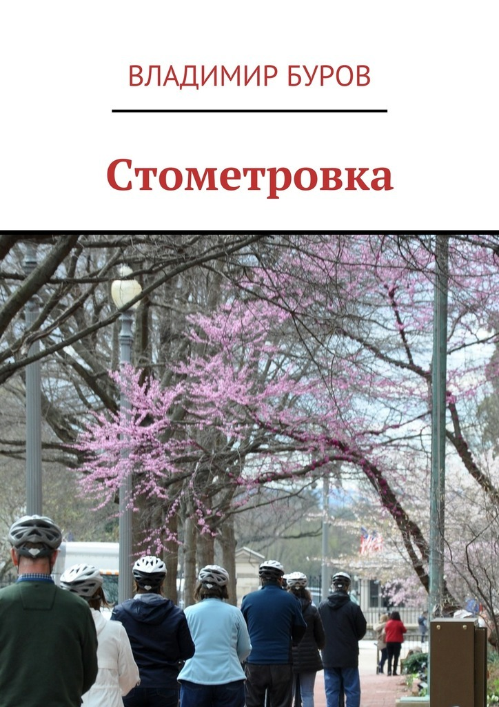 Владимир Буров Стометровка где платье для ресторана