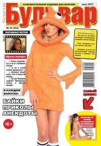 бульвар, Редакция газеты Питерский  - Питерский Бульвар 24-2017