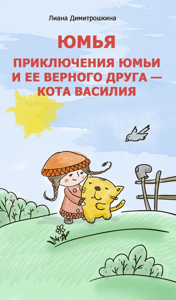 Юмья. Приключения Юмьи и ее верного друга – кота Василия