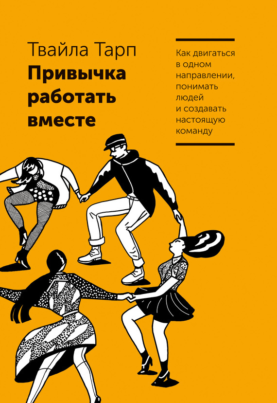 Твайла Тарп Привычка работать вместе баско нина васильевна общаемся на русском в разных ситуациях