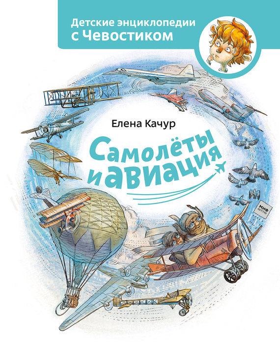 Елена Качур Самолёты и авиация елена качур как жили на руси