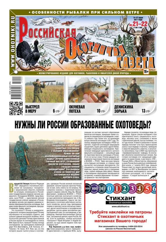 Редакция газеты Российская Охотничья Газета Российская Охотничья Газета 21-22-2017 природа россии