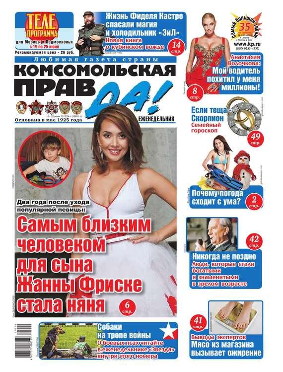 Комсомольская Правда (толстушка – Россия) 24т-2017