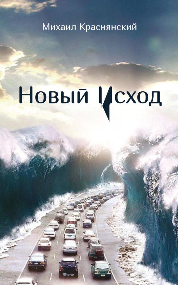 Михаил Краснянский Новый Исход (сборник)