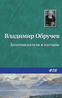 Обручев, Владимир  - Золотоискатели в пустыне