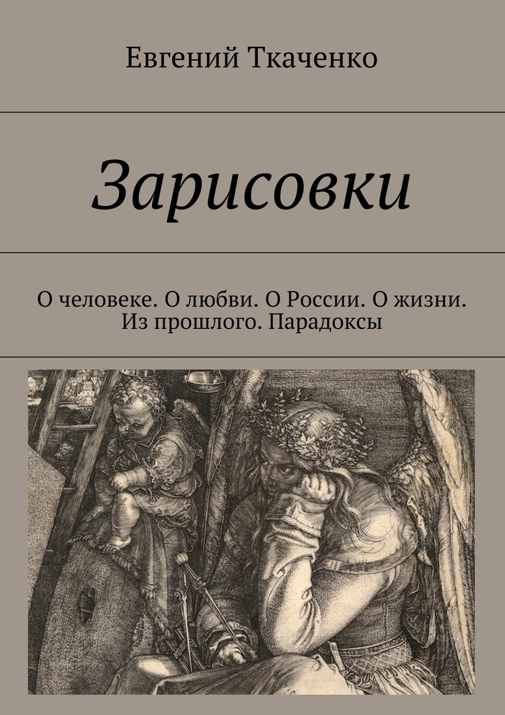 Евгений Ткаченко бесплатно