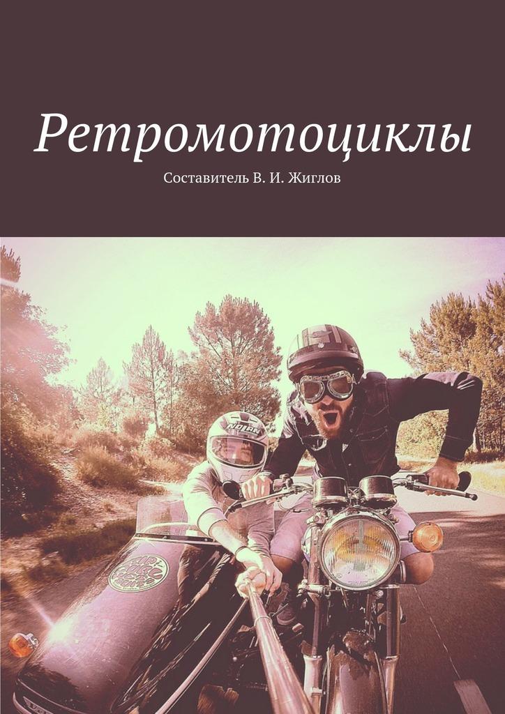 В. И. Жиглов бесплатно