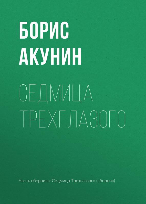Обложка книги Седмица Трехглазого (сборник), автор Акунин, Борис