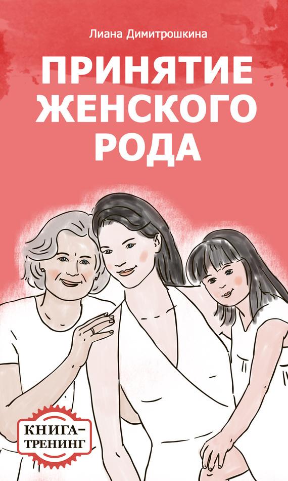 Лиана Димитрошкина Принятие женского рода. Книга-тренинг лиана димитрошкина как выстроить отношения с мамой и установить с ней дистанцию за 15 шагов книга тренинг