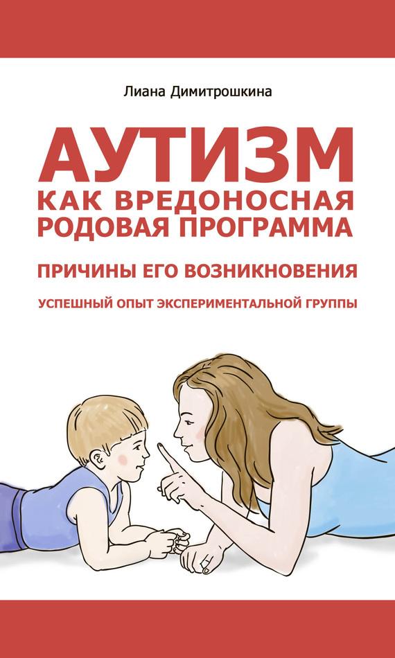 Лиана Димитрошкина - Аутизм как вредоносная родовая программа. Причины его возникновения. Успешный опыт экспериментальной группы