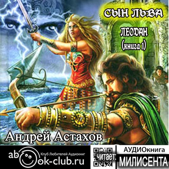 Андрей Астахов Сын льва андрей фурсов россия на пороге нового мира холодный восточный ветер – 2