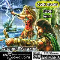 Астахов, Андрей  - Сын льва