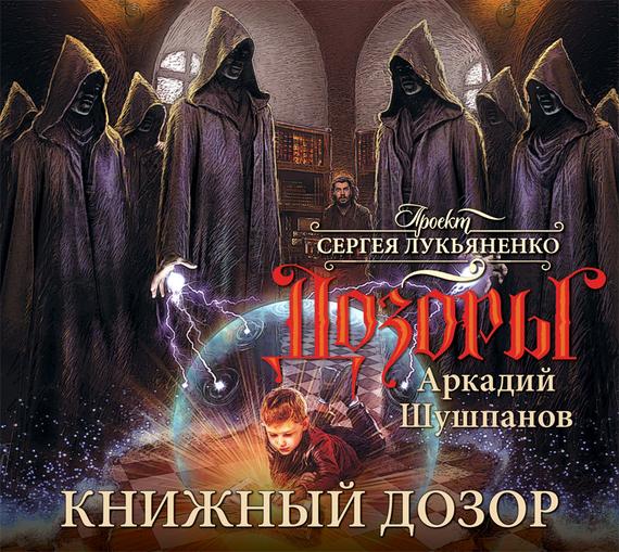 Аркадий Шушпанов Книжный Дозор книги издательство аст новый дозор
