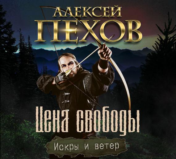 Алексей Пехов Цена свободы пехов алексей основатель
