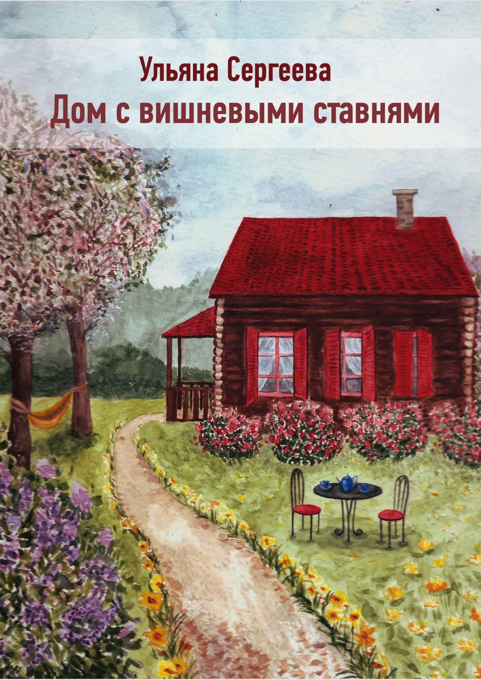 Ульяна Сергеева бесплатно