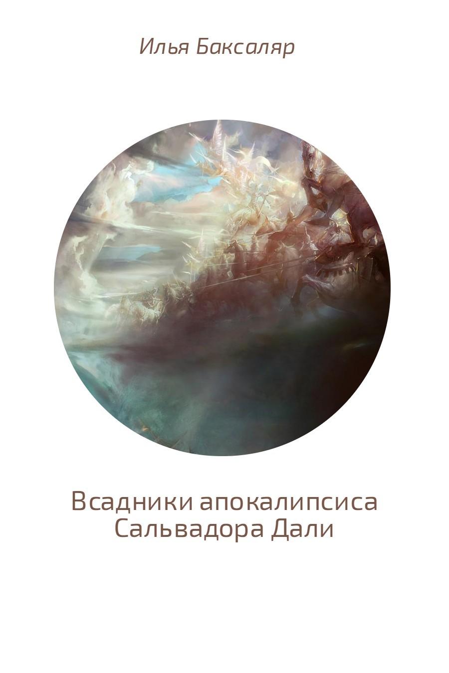 Илья Баксаляр - Всадники апокалипсиса Сальвадора Дали